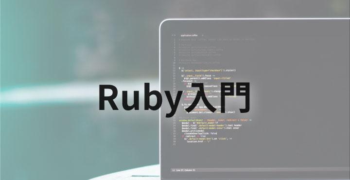 Ruby入門
