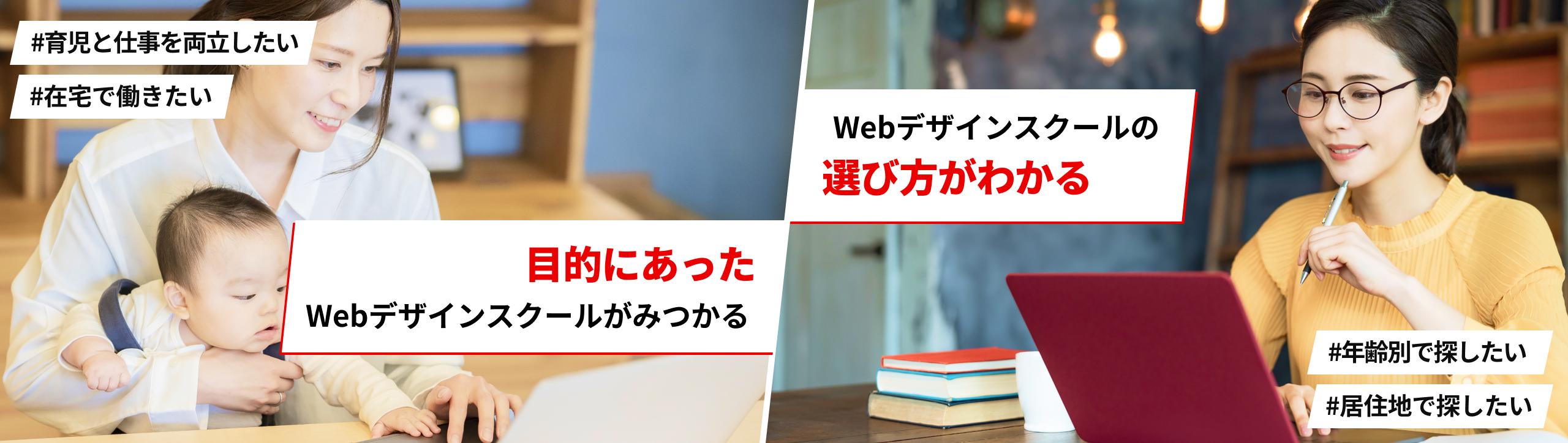 目的にあったWebデザインスクールがみつかる 年齢別で探したい 住居別で探したい