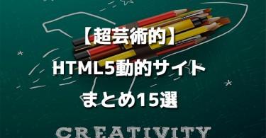 HTML5動的サイトまとめ