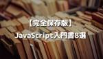 javascript8
