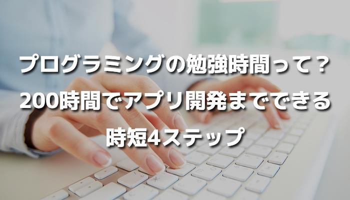 programing_time