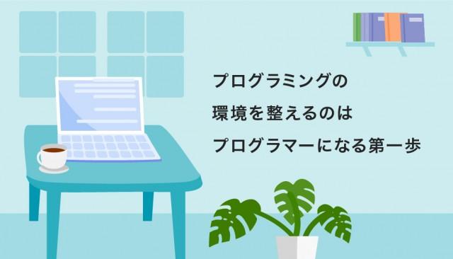 プログラミングの環境を整えるのはプログラマーになる第一歩_修