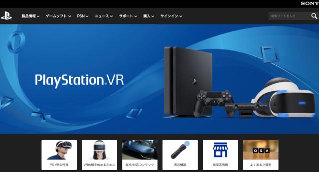 PlayStation_VR___プレイステーション