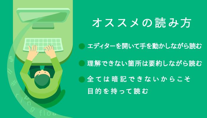 プログラミング入門記事改善用_このガイドの読み方