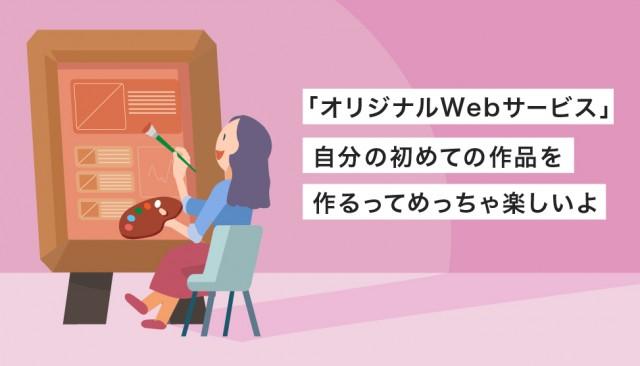 「オリジナルWebサービス」自分の初めての作品を作るってめっちゃ楽しいよ