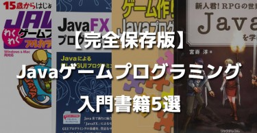 java_game