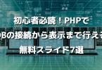 php_db