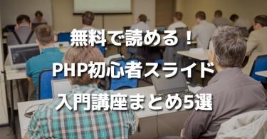 phpslide