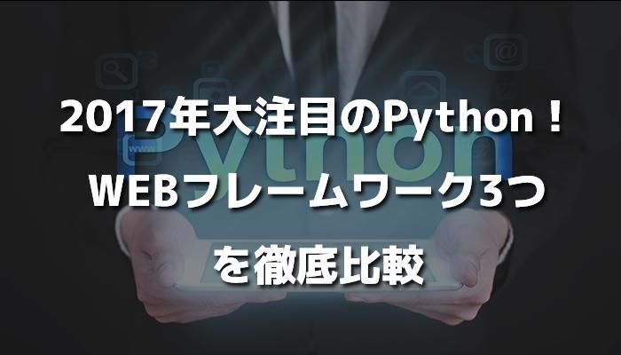 python-aaa