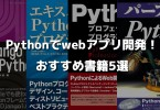 python_web_book