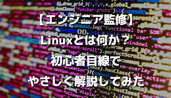 【エンジニア監修】Linuxとは何か?初心者目線でやさしく解説してみた