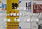 linuxbook_level