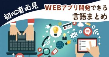 初心者必見WEBアプリ開発できる言語まとめ