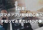 eyecatch_5539
