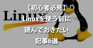 eyecatch_template_linux