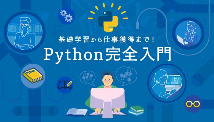 Python入門記事改善用_メイン画像【タイトル入り】
