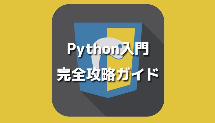 crruculums_python