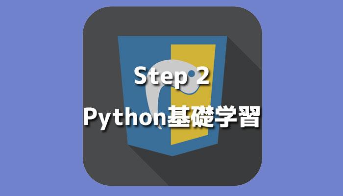 crruculums_python_2