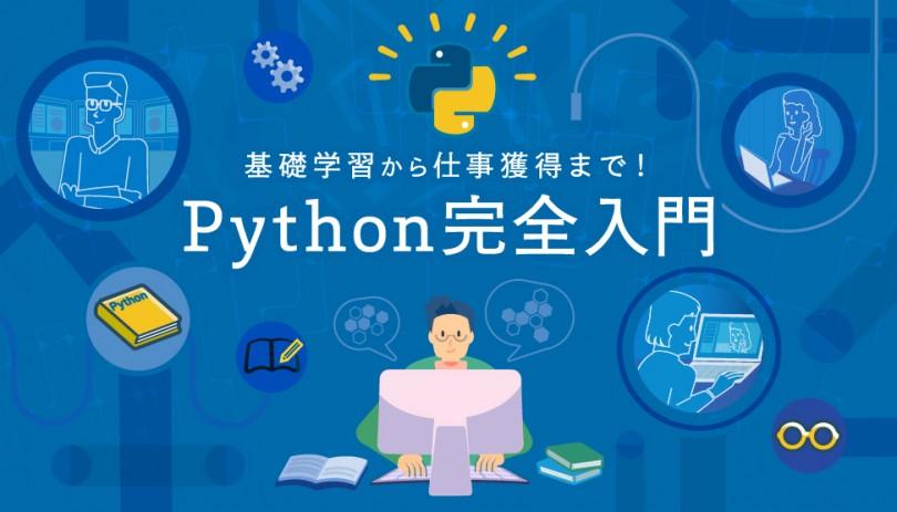 Python入門記事改善用_メイン画像【タイトル入り】_100