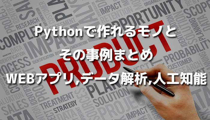 Pythonで作れるモノとその事例まとめ【WEBアプリ/データ解析/人工知能】 | 侍エンジニア塾ブログ | プログラミング入門者向け学習情報サイト