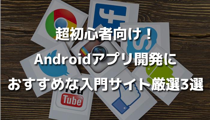 超初心者向け!Androidアプリ開発におすすめな入門サイト厳選3選 | 侍エンジニア塾ブログ | プログラミング入門者向け学習情報サイト