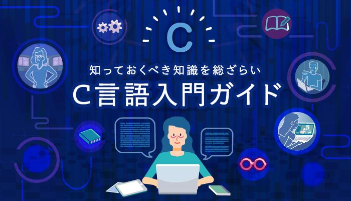 C言語入門記事改善用_メイン画像【タイトル入り】