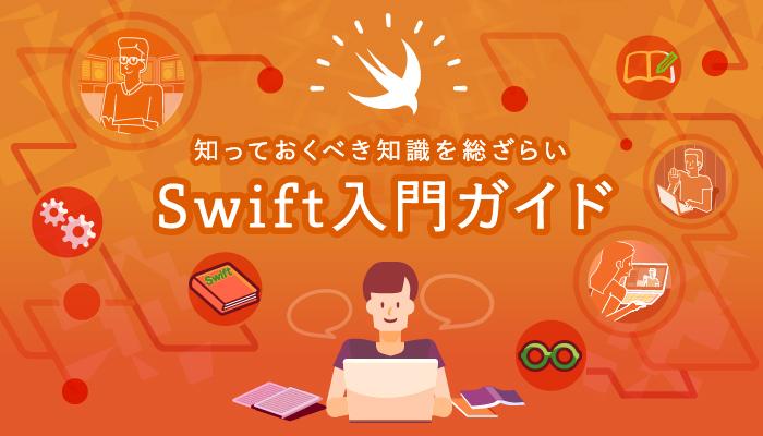 Swift入門記事改善用_メイン画像【タイトル入り】