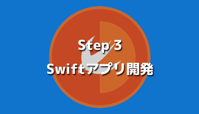 crruculums_swift_3
