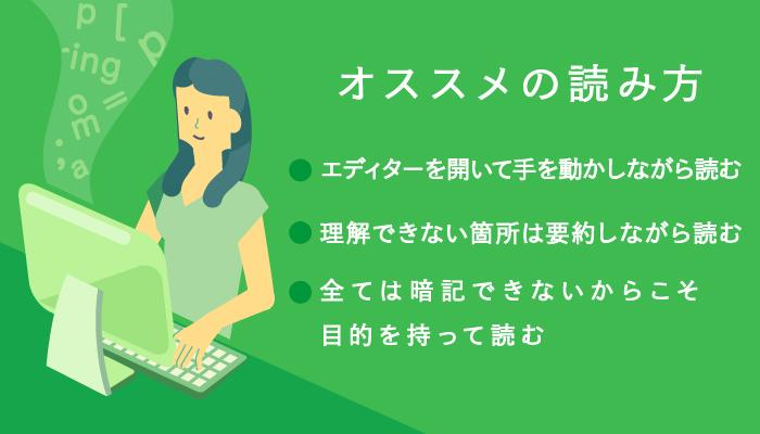 java入門記事改善用_このガイドの読み方修3-02