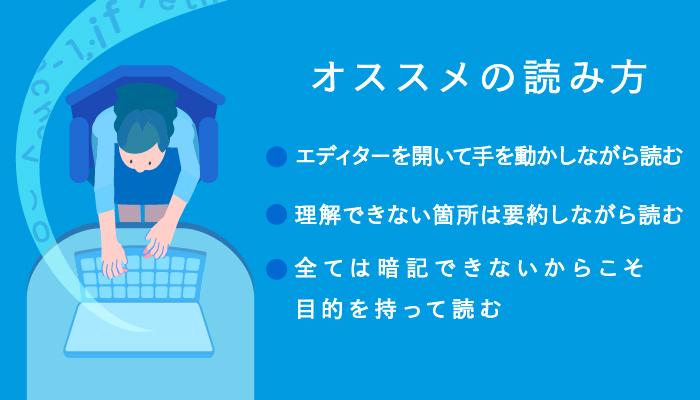 javascript入門記事改善用_このガイドの読み方