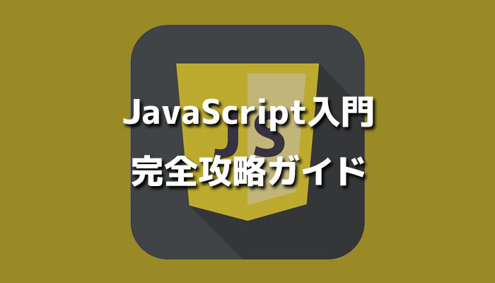 crruculums_javascript_0