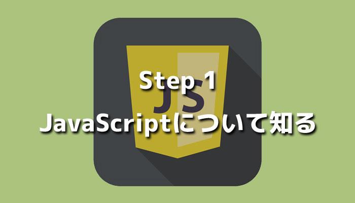 crruculums_javascript_1