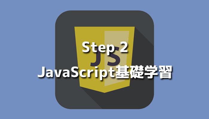 crruculums_javascript_2