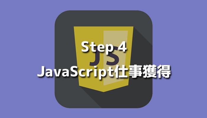 crruculums_javascript_4