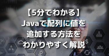 java_ary_add