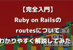 new_routes
