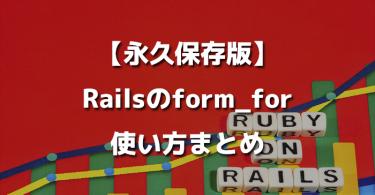 rails-form
