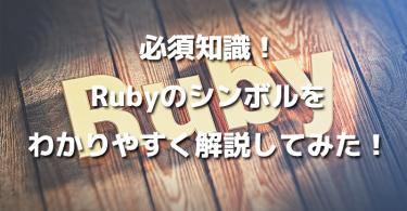 ruby_symbok