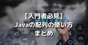 java_ary_new