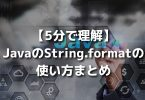 java_string_format_new