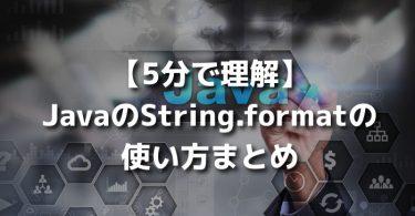 java_string_format_new