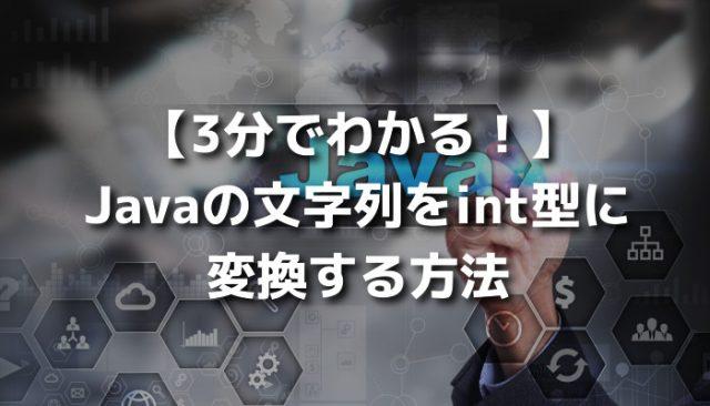 【3分でわかる】javaの文字列をint型に変換する方法 侍エンジニア塾ブログ プログラミング入門者向け学習