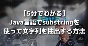 java_string_substring