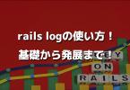 rails-log