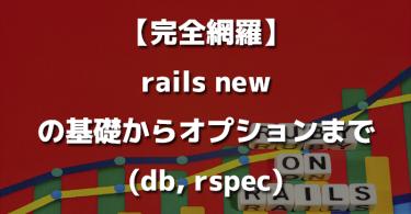 rails-new