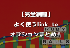 rails_link_to