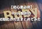 ruby-shokika