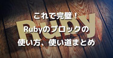 これで完璧!Rubyのブロックの使い方、使い道まとめ
