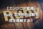【エンジニア監修】Ruby 文字列の比較を完全理解する!