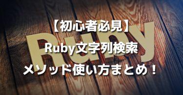 【初心者必見】Ruby文字列検索、メソッド使い方まとめ!